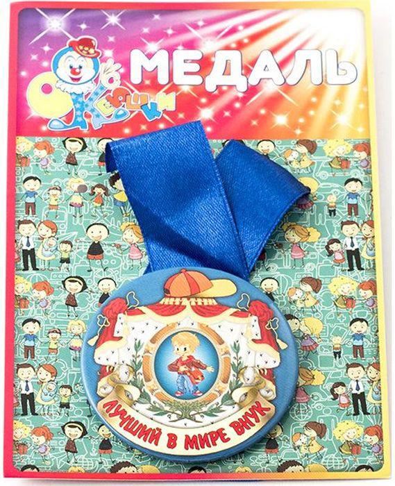 Медаль сувенирная Эврика Лучший в мире внук. 9713497134Подарочная сувенирная медаль Эврика Лучший в мире внук выполнена из металла и красочного глянцевого картона.Подарочная медаль с качественной атласной лентой уложена на картонной подложке. Размеры медали: 5,5 х 0,5 см.Ширина атласной ленты: 2,5 см.