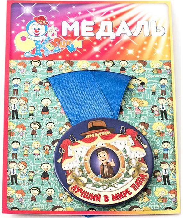 Медаль сувенирная Эврика Лучший в мире папа. 9713725051 7_желтыйПодарочная сувенирная медаль Эврика Лучший в мире папа выполнена из металла и красочного глянцевого картона.Подарочная медаль с качественной атласной лентой уложена на картонной подложке. Размеры медали: 5,5 х 0,5 см.Ширина атласной ленты: 2,5 см.