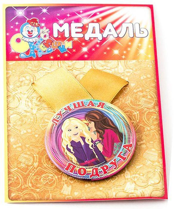 Медаль сувенирная Эврика Лучшая подруга. 97139BW-4754Подарочная сувенирная медаль Эврика Лучшая подруга выполнена из металла и красочного глянцевого картона.Подарочная медаль с качественной атласной лентой уложена на картонной подложке. Размеры медали: 5,5 х 0,5 см.Ширина атласной ленты: 2,5 см.