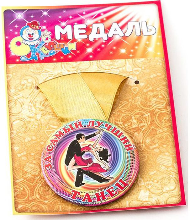 Медаль сувенирная Эврика За самый лучший танец. 97143SM-1BПодарочная сувенирная медаль Эврика За самый лучший танец выполнена из металла и красочного глянцевого картона.Подарочная медаль с качественной атласной лентой уложена на картонной подложке. Размеры медали: 5,5 х 0,5 см.Ширина атласной ленты: 2,5 см.