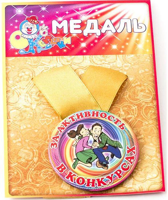 Медаль сувенирная Эврика За активность в конкурсах. 9714597145Подарочная сувенирная медаль Эврика За активность в конкурсах выполнена из металла и красочного глянцевого картона.Подарочная медаль с качественной атласной лентой уложена на картонной подложке. Размеры медали: 5,5 х 0,5 см.Ширина атласной ленты: 2,5 см.