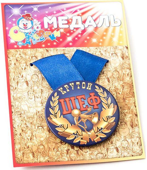 Медаль сувенирная Эврика Крутой ШЕФ. 9715674-0060Подарочная сувенирная медаль Эврика Крутой ШЕФ выполнена из металла и красочного глянцевого картона.Подарочная медаль с качественной атласной лентой уложена на картонной подложке. Размеры медали: 5,5 х 0,5 см.Ширина атласной ленты: 2,5 см.