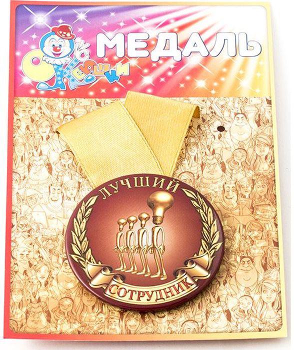 Медаль сувенирная Эврика Лучший сотрудник. 9715797476Подарочная сувенирная медаль Эврика Лучший сотрудник выполнена из металла и красочного глянцевого картона.Подарочная медаль с качественной атласной лентой уложена на картонной подложке. Размеры медали: 5,5 х 0,5 см.Ширина атласной ленты: 2,5 см.