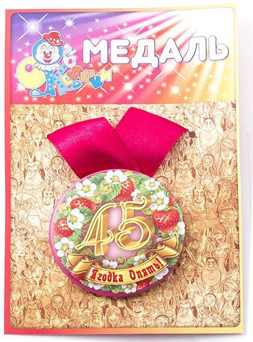 Медаль сувенирная Эврика 45 Ягодка опять. 97164THN132NПодарочная сувенирная медаль Эврика 45 Ягодка опять выполнена из металла и красочного глянцевого картона.Подарочная медаль с качественной атласной лентой уложена на картонной подложке. Размеры медали: 5,5 х 0,5 см.Ширина атласной ленты: 2,5 см.