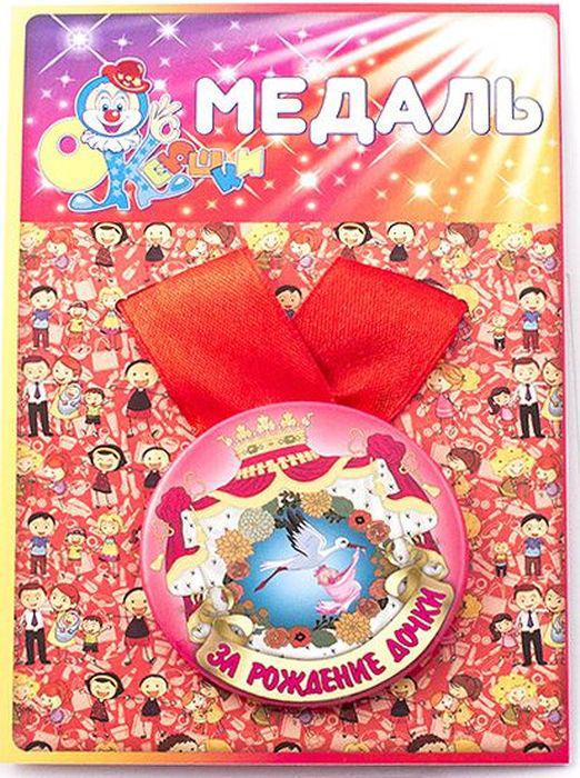 Медаль сувенирная Эврика За рождение дочки. 971721247886Подарочная сувенирная медаль Эврика За рождение дочки выполнена из металла и красочного глянцевого картона.Подарочная медаль с качественной атласной лентой уложена на картонной подложке. Размеры медали: 5,5 х 0,5 см.Ширина атласной ленты: 2,5 см.