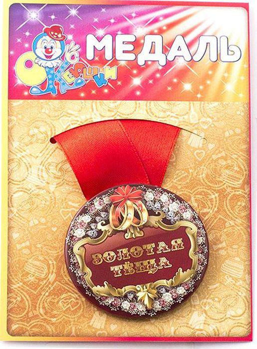 Медаль сувенирная Эврика Золотая теща. 9717574-0120Подарочная сувенирная медаль Эврика Золотая теща выполнена из металла и красочного глянцевого картона.Подарочная медаль с качественной атласной лентой уложена на картонной подложке. Размеры медали: 5,5 х 0,5 см.Ширина атласной ленты: 2,5 см.