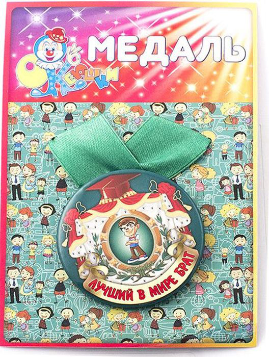 Медаль сувенирная Эврика Лучший в мире брат. 97188 грамота подарочная лучший брат