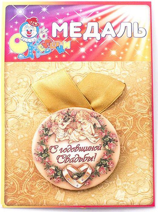 Медаль сувенирная Эврика С годовщиной свадьбы. 971931818435Подарочная сувенирная медаль Эврика С годовщиной свадьбы выполнена из металла и красочного глянцевого картона.Подарочная медаль с качественной атласной лентой уложена на картонной подложке. Размеры медали: 5,5 х 0,5 см.Ширина атласной ленты: 2,5 см.