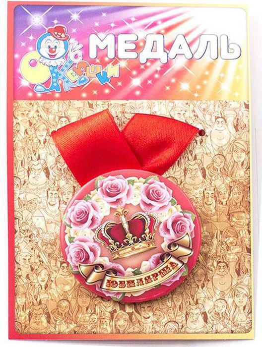 Медаль сувенирная Эврика Юбилярша. 97206Брелок для ключейПодарочная сувенирная медаль Эврика Юбилярша выполнена из металла и красочного глянцевого картона.Подарочная медаль с качественной атласной лентой уложена на картонной подложке. Размеры медали: 5,5 х 0,5 см.Ширина атласной ленты: 2,5 см.