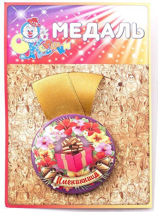 Медаль сувенирная Эврика Именинница. 97208Брелок для ключейПодарочная сувенирная медаль Эврика Именинница выполнена из металла и красочного глянцевого картона.Подарочная медаль с качественной атласной лентой уложена на картонной подложке. Размеры медали: 5,5 х 0,5 см.Ширина атласной ленты: 2,5 см.