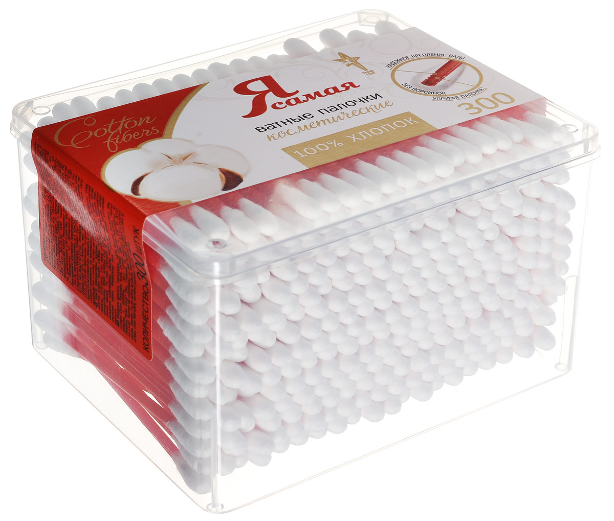 Ватные палочки Я самая, 300 шт28032022Ватные палочки Я самая используются для очищения и удаления влаги в складках кожи, между пальцами, в области ушей и носа, а также для корректировки макияжа. Характеристики:Материал: 100% хлопок, пластик. Размер упаковки: 8,5 см х 9 см х 8 см. Производитель: Китай. Товар сертифицирован.
