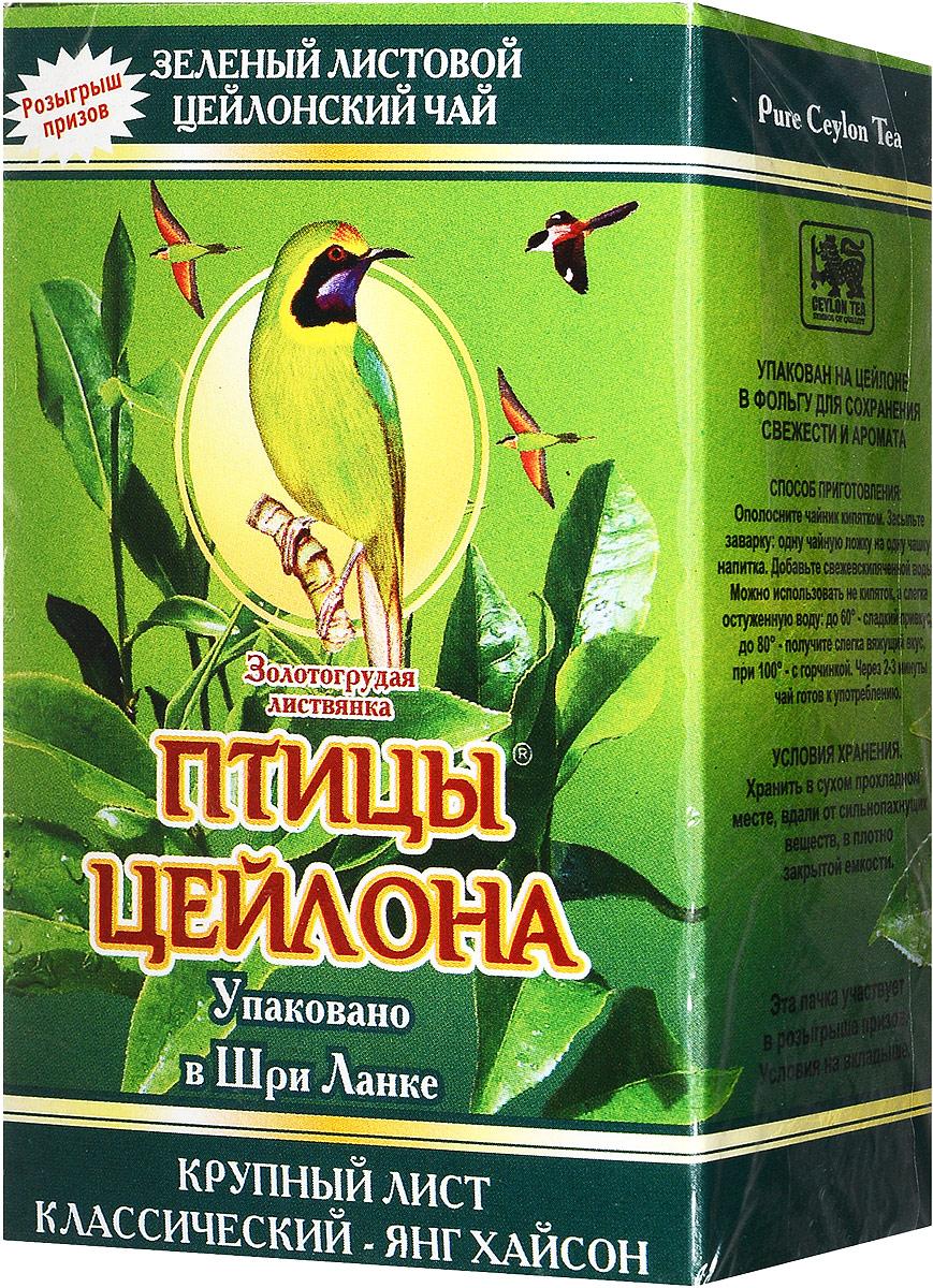 Птицы Цейлона Золотогрудая листвянка чай зеленый листовой, 100 г4791029010656Зеленый крупнолистовой чай Птицы Цейлона Золотогрудая листвянка, в состав которого входят только самые молодые и лучшие листочки чайного куста. Поэтому этот чай имеет особый мягкий сладковатый вкус и аромат настоящего зеленого чая и оказывает благотворное влияние на организм.