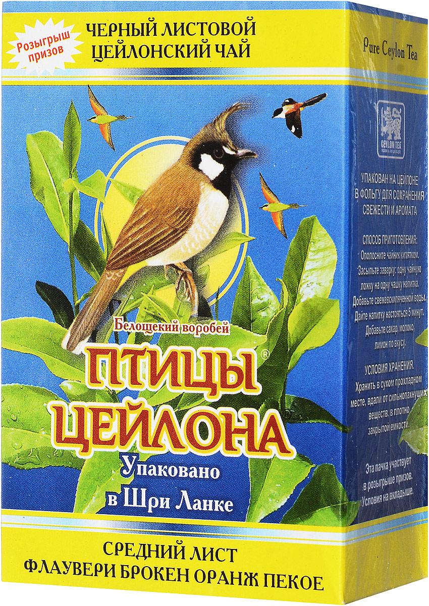 Птицы Цейлона Белощекий воробей чай черный листовой, 100 г0120710Черный чай Птицы Цейлона стандарта FBOP изготовлен из чайных листьев среднего размера, ломанных и хорошо скрученных. Этот чай быстро заваривается. Яркий, прозрачный, интенсивный настой имеет полный, терпкий и слегка вяжущий вкус. Аромат чая полный, приятный, выражен достаточно ярко.