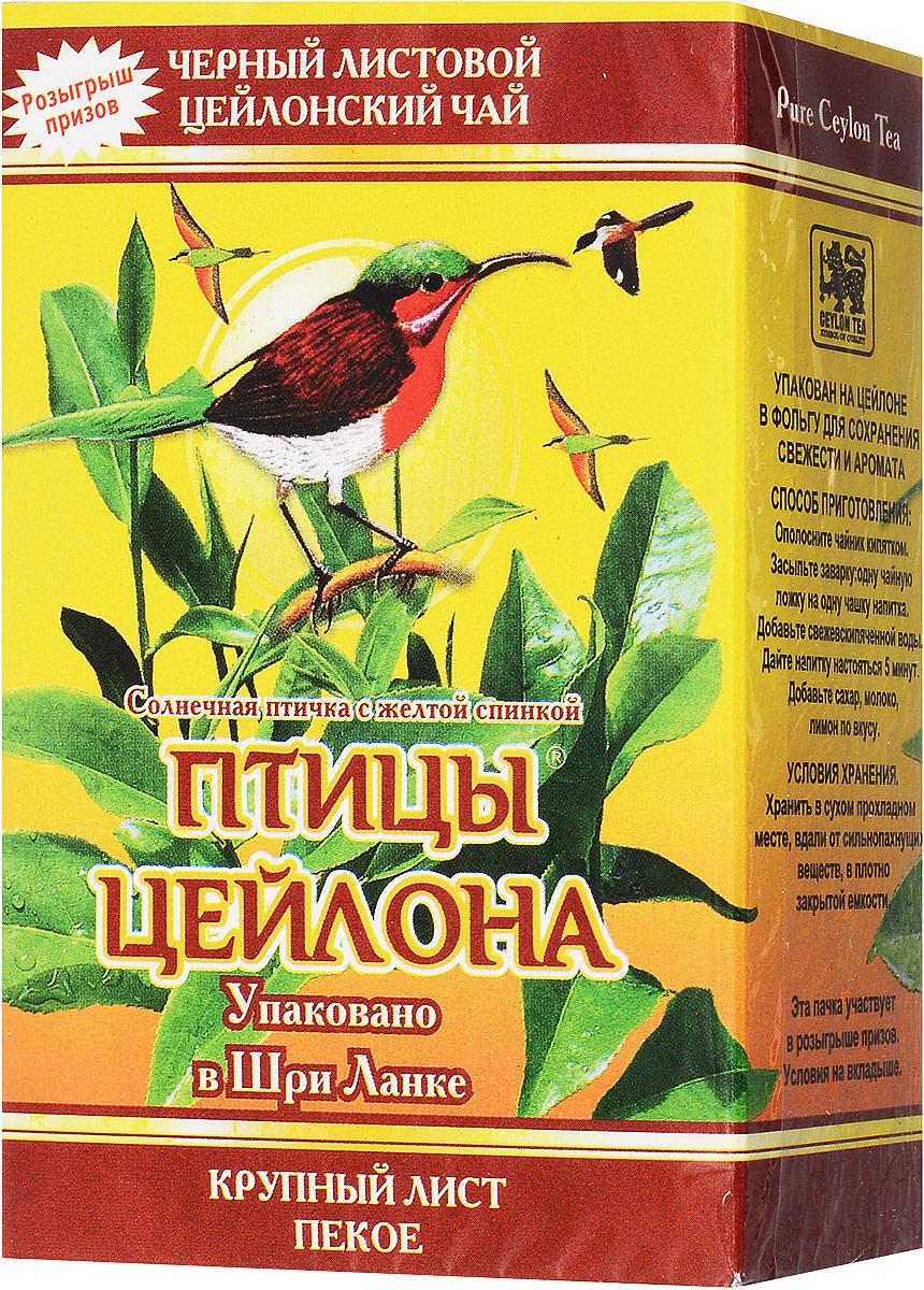 Птицы Цейлона Солнечная птичка с желтой спинкой чай черный листовой, 100 г101246Черный чай Птицы Цейлона Солнечная птичка с желтой спинкой изготовлен из крупных чайных листьев стандарта РЕКОЕ, скрученных в форме мелкой гальки. Настой яркий, прозрачный, насыщенный. Чай имеет приятный терпкий вкус с хорошо выраженным ароматом. Приятный с терпкостью вкус с хорошо выраженным ароматом.