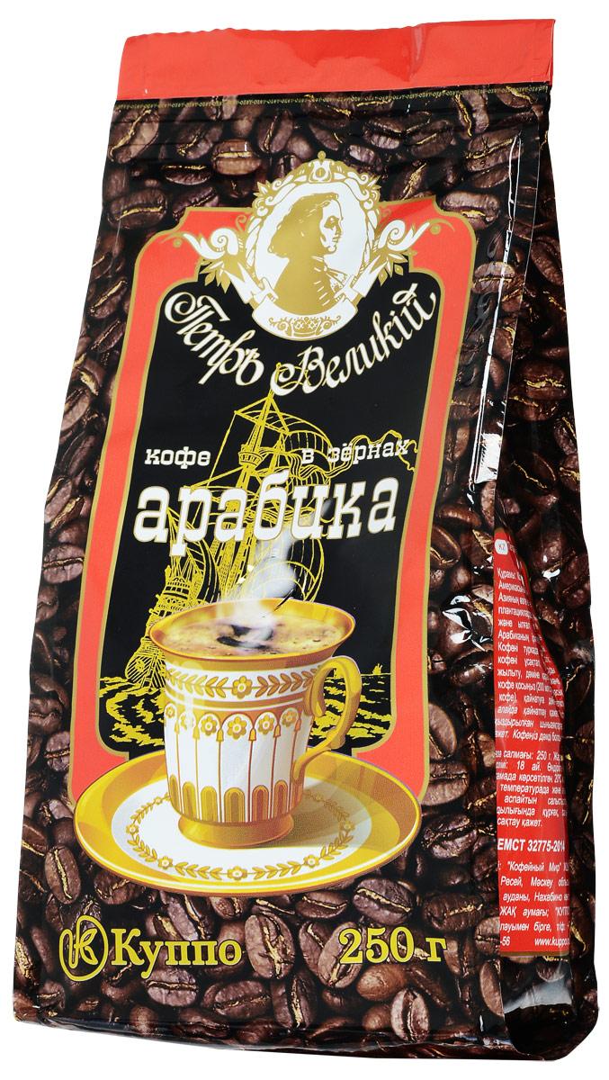 Петр Великий кофе в зернах, 250 г4607064130450Кофе Петр Великий - это чудесная, крепкая и душистая смесь разных сортов Арабики средней обжарки. Этот кофе придаст вам бодрость утром и поддержит силы в течение дня.