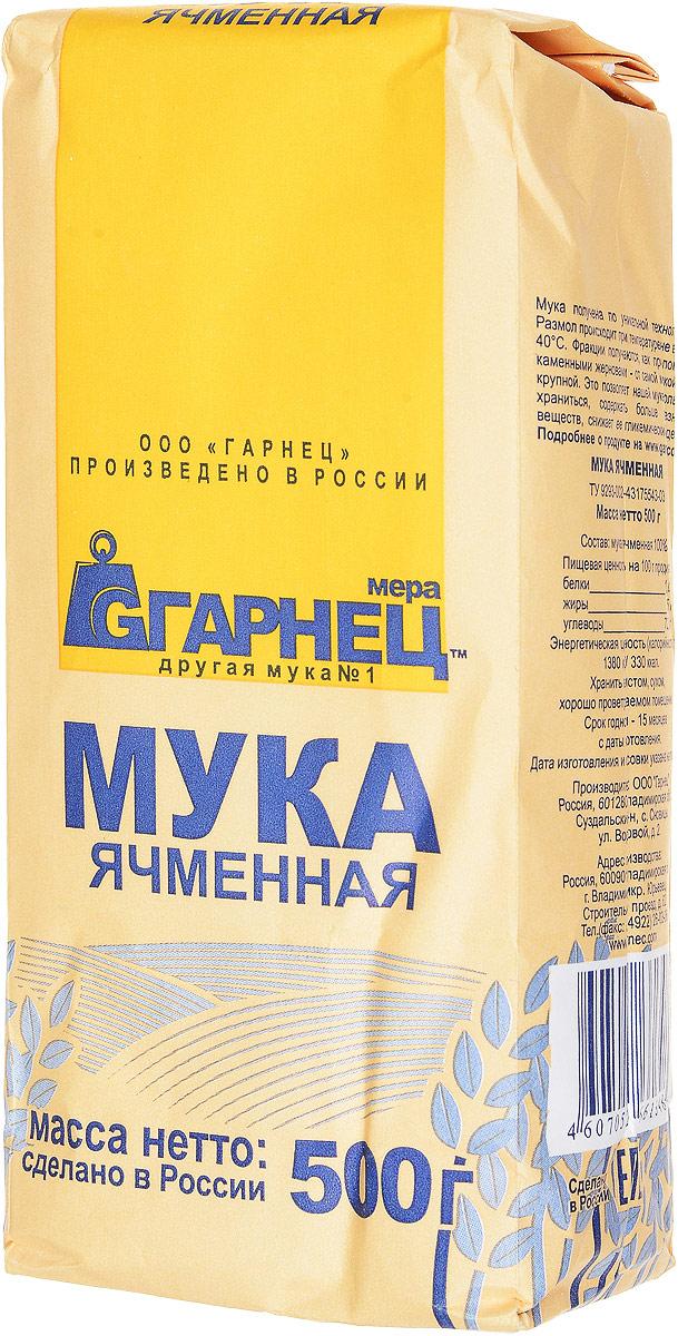 Гарнец Ячменная мука, 500 г4607012291714Ячменная мука по химическому составу и хлебопекарным свойствам довольно близко подходит к ржаной муке, хотя и имеет свои специфические особенности. В ячменной муке больше клетчатки, в ней содержатся терпкие вещества, придающие хлебу терпкий привкус.