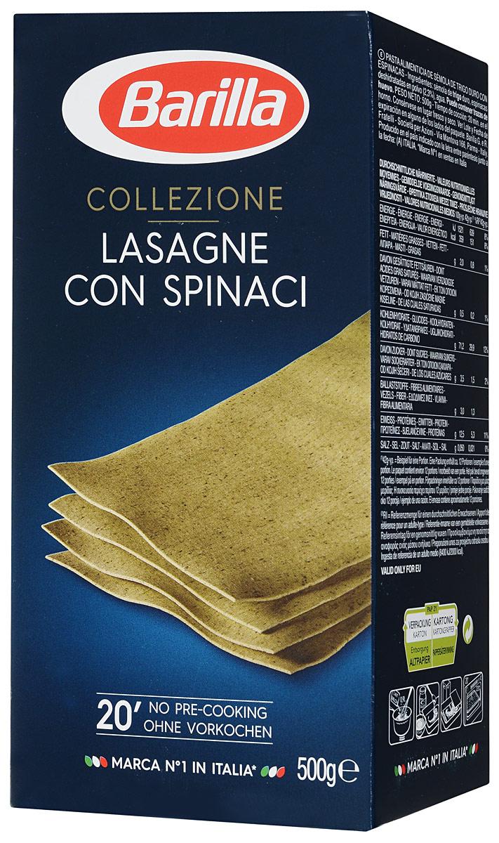 Barilla Lasagne Verdi лазанья верди со шпинатом, 500 г0120710Болонья - город на севере Италии, который славится своим гостеприимством и разнообразием кулинарных традиций. Лазанья со шпинатом Barilla Lasagne Verdi наилучшим образом отражает всю суть этого города и всю его страсть. Прямоугольные листы Лазаньи нарезаются из теста, раскатанного так тонко, что его текстура позволяет соусу равномерно распределиться по всей поверхности и в полной мере раскрыть вкус всех его ингредиентов.Уважаемые клиенты! Обращаем ваше внимание на то, что упаковка может иметь несколько видов дизайна. Поставка осуществляется в зависимости от наличия на складе.
