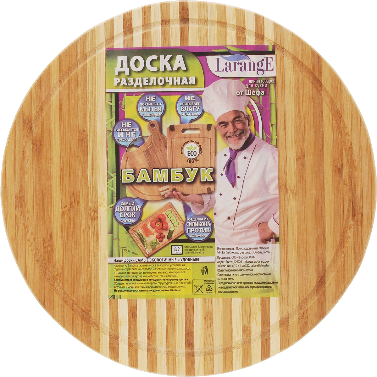 Доска разделочная LarangE От Шефа, 30 х 30 х 1,8 см115510Доска разделочная LarangE От Шефа изготовлена из высококачественного бамбука. Доска предназначена для нарезки продуктов, может служить как подставка для закусок (например, суши). Доска снабжена желобом для стока жидкости. Такая доска станет отличным приобретением для вашей кухни.