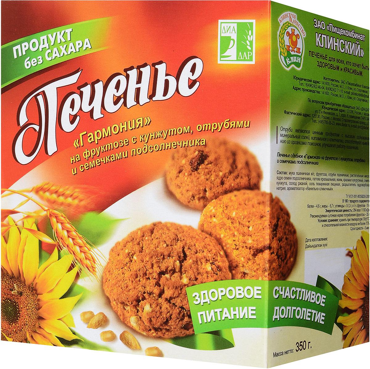 Гармония Печенье на фруктозе с кунжутом отрубями и семечками подсолнечника, 350 г0120710Печенье на фруктозе с кунжутом, отрубями и семечками подсолнечника Гармония - печенье для всех, кто хочет быть здоровым и красивым.Печенье Гармония не только вкусное, но и полезное для здоровья. Замена сахара на фруктозу при производстве этого печенья позволила расширить круг потребителей данного вида продукции. Это печенье разрешено людям, контролирующим уровень сахара в крови и страдающим избыточным весом.Уважаемые клиенты! Обращаем ваше внимание, что полный перечень состава продукта представлен на дополнительном изображении.