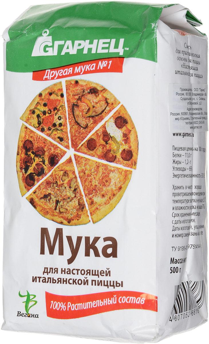 Гарнец Мука для настоящей итальянской пиццы, 500 г4607052661669Характерной особенностью муки для итальянской пиццы Гарнец является использование муки из твердых сортов пшеницы. Смеси не содержат никаких составляющих кроме компонентов растительного происхождения. В них нет ни соды, ни лимонной кислоты, ни термофильных дрожжей, ни соли, ни сахара, ни яичного порошка.Уважаемые клиенты! Обращаем ваше внимание, что полный перечень состава продукта представлен на дополнительном изображении.