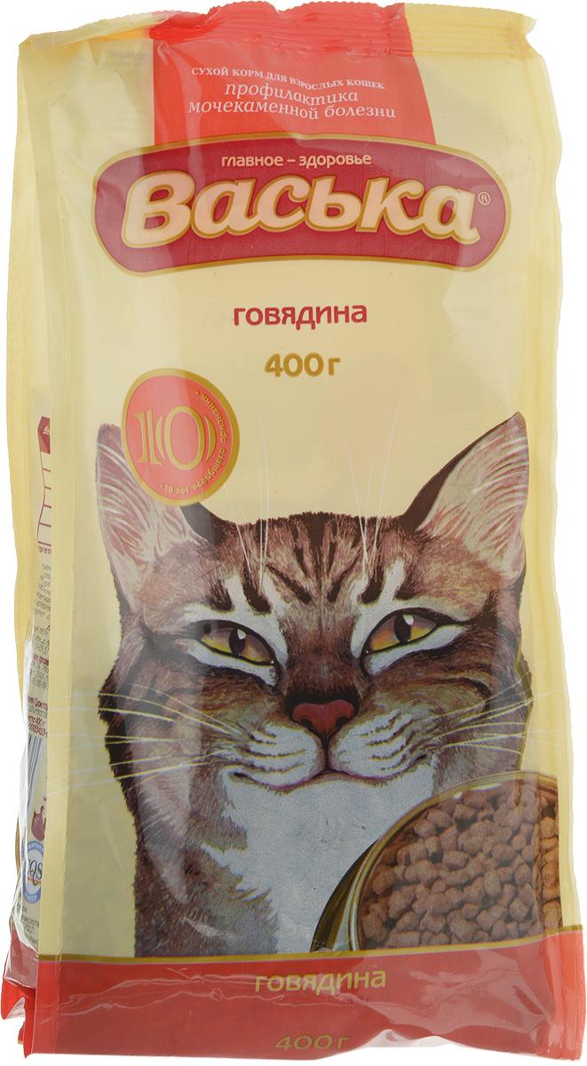 Корм сухой для кошек Васька, для профилактики мочекаменной болезни, с говядиной, 400 г00-00001602Корм Васька рекомендуется для кормления взрослых кошек, особенно кастрированных котов и стерилизованных кошек, а также пород кошек, предрасположенных к возникновению мочекаменной болезни. Корм, понижающий уровень PH, способствует оптимальному содержанию кислоты в моче кошек, обеспечивает здоровое функционирование мочеполовых путей животного. Источник линолевой кислоты и надлежащий уровень витаминов группы В благотворно влияет на кожу и шерсть животного, а также позволяет держать в норме вес и избежать ожирения. Товар сертифицирован.