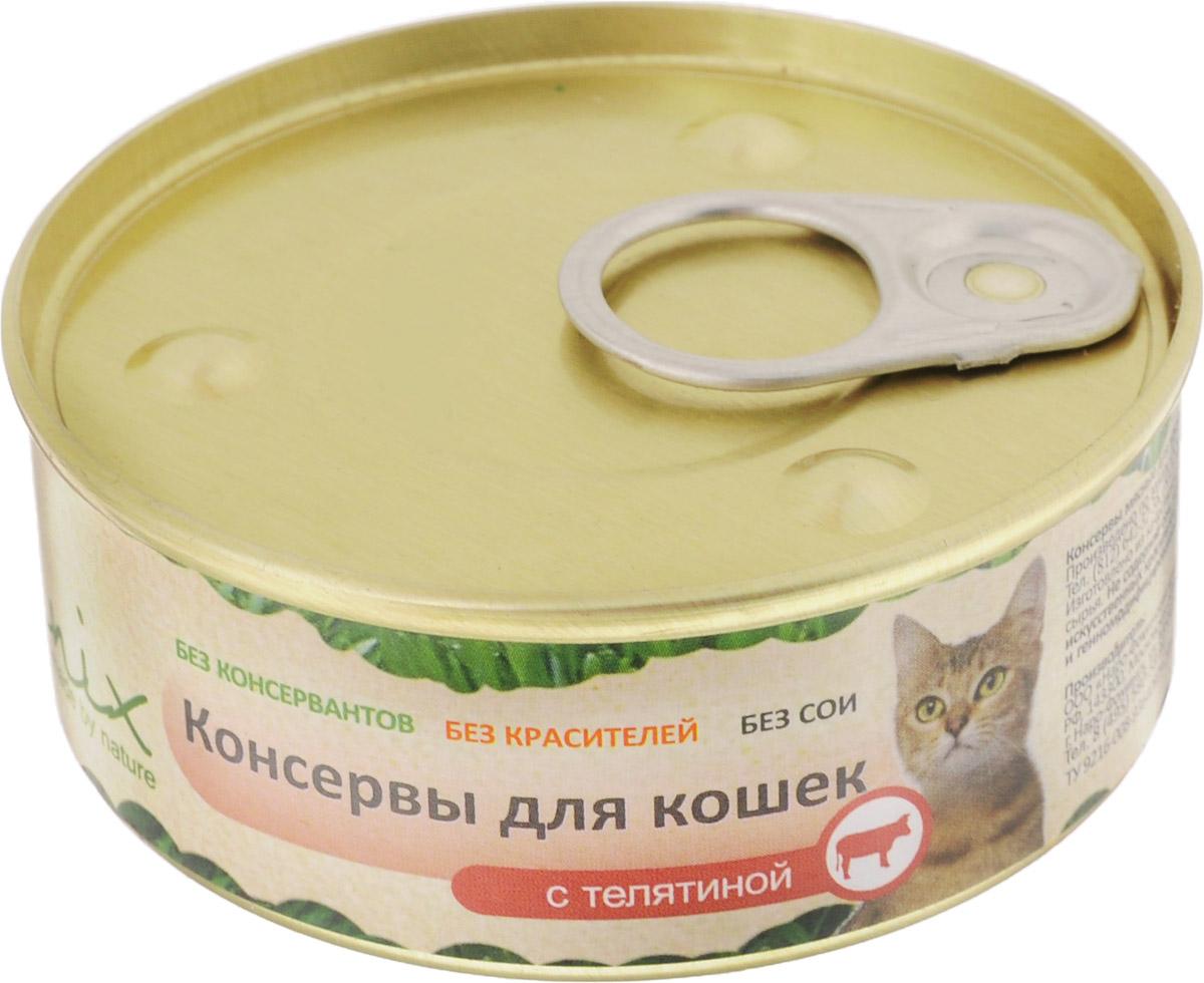 Консервы для кошек Organix, с телятиной, 100 г0120710Консервы для кошек Organix - полнорационный продукт, содержащий все необходимые витамины и минералы, сбалансированный для поддержания оптимального здоровья вашего питомца! Изготовлен из 100% свежего мяса различного вида. Специальная обработка помогает сохранять корм длительное время.Консервы приготовлены из тщательно отобранных сортов мяса, которые внесут приятное разнообразие в меню вашей кошки. Консервы Organix не содержат ГМО, сою, искусственных красителей, консервантов и усилителей вкуса.Состав: печень свиная, сердце свиное, масло растительное, стабилизатор Е472с, вода.Пищевая ценность: белки - не менее 7 г, жиры - не более 15 г.Калорийность: 163 ккал. Товар сертифицирован.