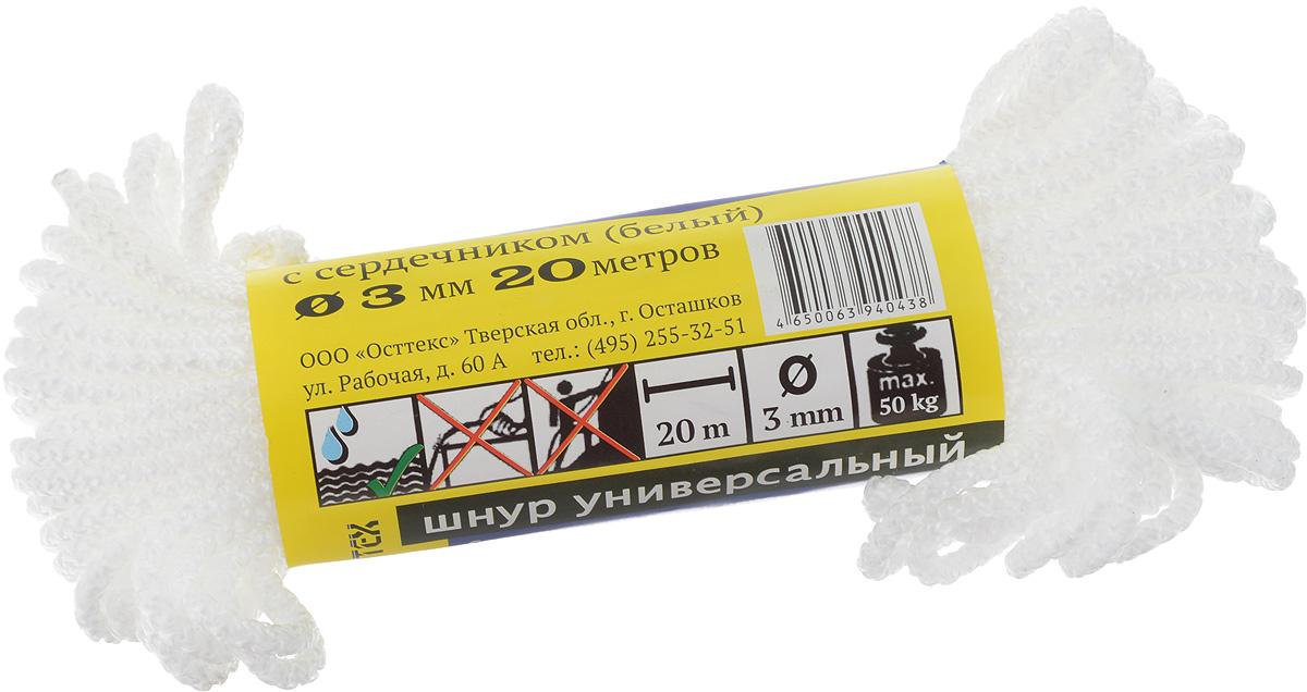 Шнур универсальный Osttex, с сердечником, диаметр 3 мм, длина 20 м4230-53845Шнур универсальный Osttex - это сверхпрочная вязаная веревка, которая отличается износостойкостью, водонепроницаемостью и устойчивостью к химикатам. Шнур изготовлен из полипропиленовой мультифиламентной нити с внутренним наполнителем (сердечником), который делает шнур более прочным и плотным. Выдерживает вес до 50 кг.Шнур имеет повышенные эксплуатационные характеристики. Используется в зависимости от разрывной нагрузки в качестве бельевого шнура, для упаковки, увязки, транспортировки грузов, в рыболовстве и судостроении, при изготовлении туристического и спортивного инвентаря.Диаметр: 3 мм. Длина: 20 м. Разрывная нагрузка: 50 кг.