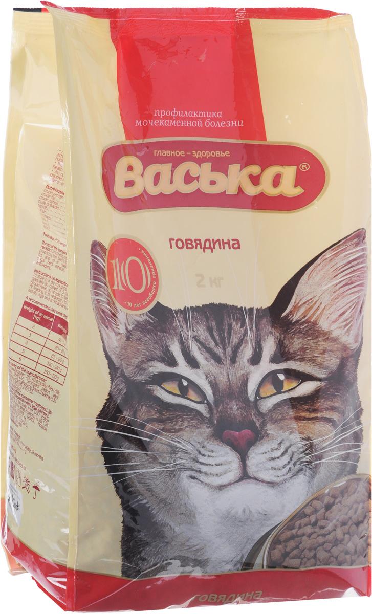 Корм сухой для кошек Васька, для профилактики моче-каменных болезней, говядина, 2 кг2701Полнорационный корм для кошек «Васька» производится из натурального мяса говядины, курицы, телятины и содержит полезные субпродукты: сердце, печень. Содержит морские водоросли. Корм «Васька» - это целый комплекс витаминов и минеральных веществ.В основе рецепта - мясо говядины. Данный продукт способствует эффективной защите мочевыводящей системы: регулярному мочеиспусканию и поддержанию необходимого уровня кислотности мочи (рН 6 0 6,5).