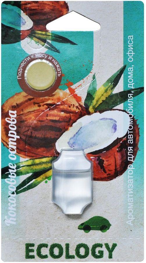 Ароматизатор Fouette Ecology. Кокосовые острова, мембранныйE-11Уникальность ароматизатора Fouette Ecology. Кокосовые острова заключается в применении инновационной мембранной плёнки со специальными микропорами. Данная технология позволяет мембране эффективно пропускать ароматические вещества парфюма, оставляя при этом жидкость отдушки внутри.В ароматизаторе Fouette этой серии используется премиальная, профессиональная отдушка высшего качества. Использование другой отдушки, приводит к закупориванию пор в мембранной плёнке.В процессе производства мембрана покрывается специальной металлизированной плёнкой, которая препятствует выделению аромата до начала эксплуатации.