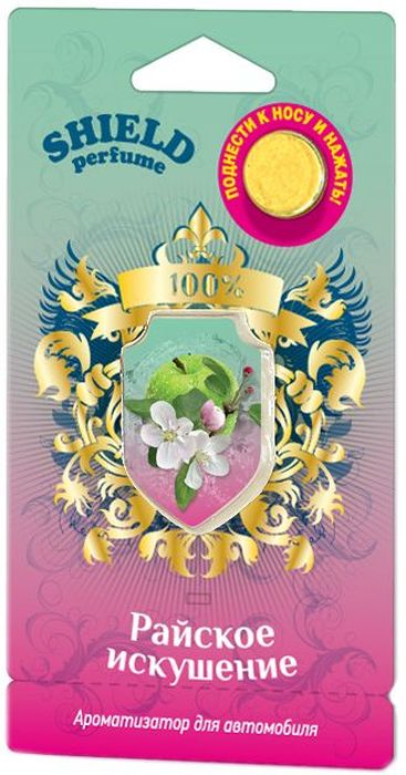 АроматизаторFouette Shield perfume. Райское искушение, мембранныйBF-92Уникальность ароматизатора Fouette Shield perfume. Райское искушение, заключается в применении инновационной мембранной плёнки со специальными микропорами. Данная технология позволяет мембране эффективно пропускать ароматические вещества парфюма, оставляя при этом жидкость отдушки внутри.В ароматизаторе Fouette этой серии используется премиальная, профессиональная отдушка высшего качества. Использование другой отдушки, приводит к закупориванию пор в мембранной плёнке.В процессе производства мембрана покрывается специальной металлизированной плёнкой, которая препятствует выделению аромата до начала эксплуатации.