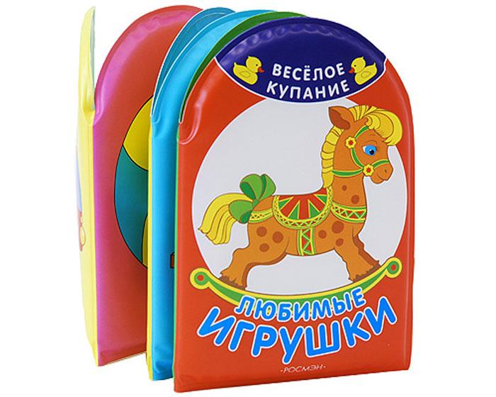 Росмэн Книжка-игрушка Любимые игрушки