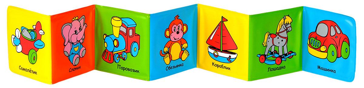 Умка Книжка-игрушка Мои игрушки Крошка Енот игрушки для ванной s s игрушка книжка для купания с присосками