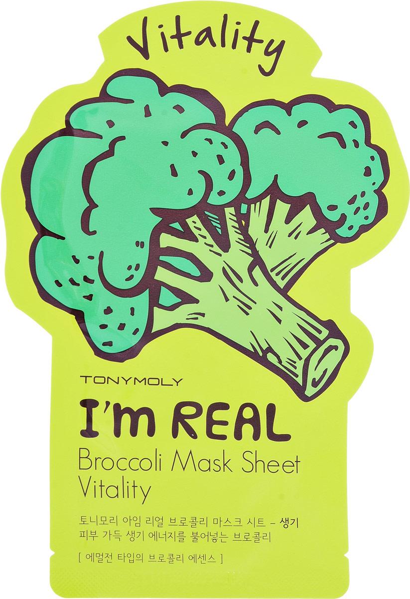 Tonymoly Тканевая маска с экстрактом брокколи, 21 млУТ-00000286Маска из 100% хлопка с экстрактом брокколи содержит большое количество антиоксидантов, витаминов и минералов, которые защищают кожу от негативного воздействия окружающей среды, придают сияние и выравнивают тон кожи. Маска улучшает регенерацию клеток кожи, способствует омоложению и разглаживанию морщин.