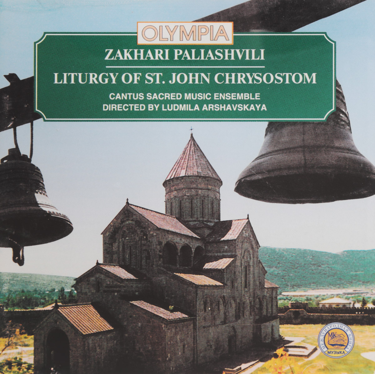 Захарий Палиашвили. Литургия св. Иоанна Златоуста