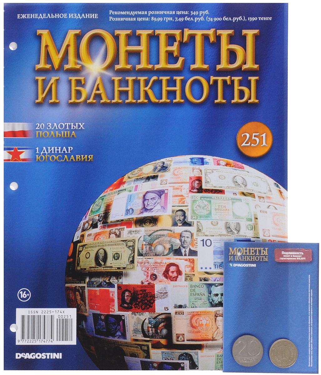 Журнал Монеты и банкноты №251 монеты в сургуте я продаю