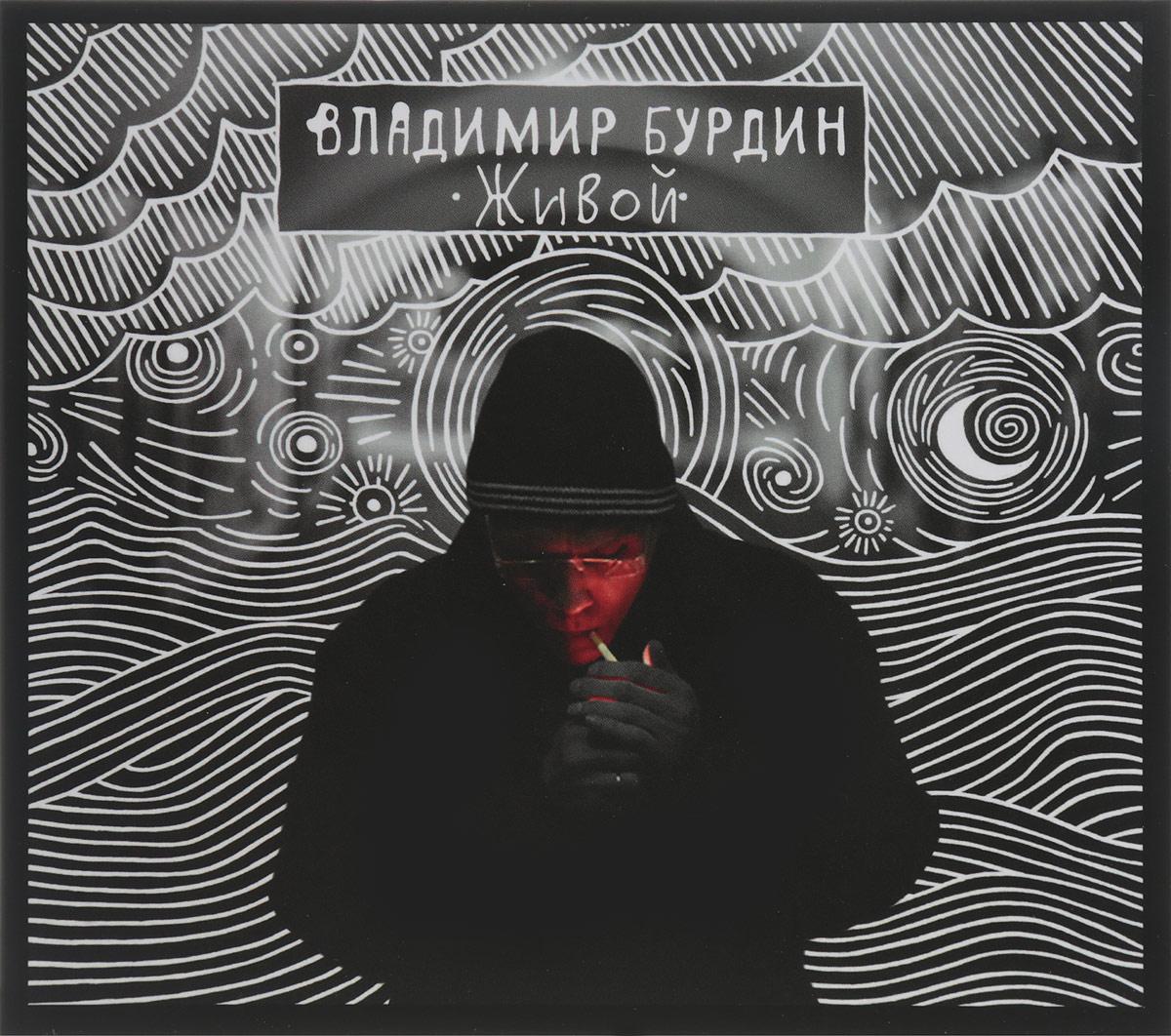 Екатеринбургский поэт и музыкант Владимир Бурдин, чьи песни исполняют группы, среди которых Пилот и Смысловые галлюцинации, представил свой новый альбом, который получил название