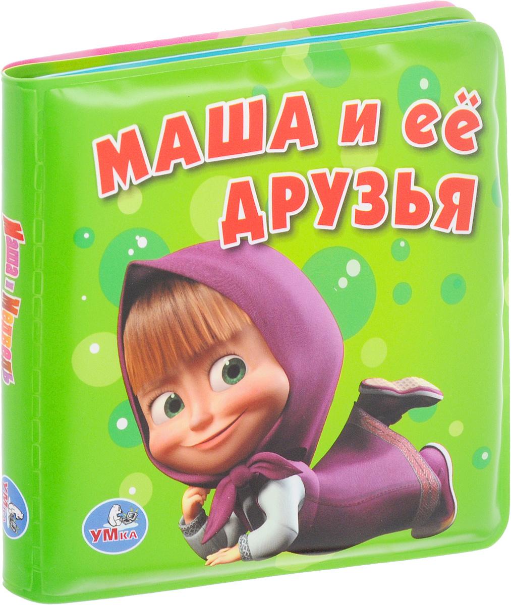 Умка Книжка-игрушка Маша и ее друзья умка развивающая игрушка фотоаппарат чебурашки