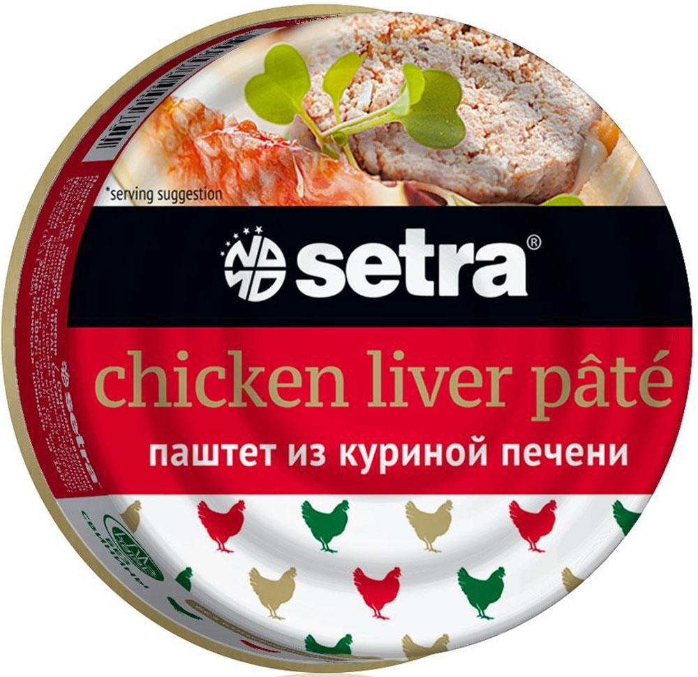 Setra паштет из куриной печени, 100 г0120710Паштет - идеальный продукт как для холодных закусок на праздничном столе, так и для обычного завтрака, пикника или просто легкого перекуса. В переводе с французского pate означает пирог, поскольку первоначально паштет представлял собой запеченную в тесте смесь различных измельченных продуктов. При этом тесто играло роль формы, которую после запекания выкидывали, оставляя только начинку. В качестве начинки для паштетов использовали самые разнообразные продукты, порой даже весьма необычные, как, например, виноград, киви, мандарины и даже мороженое. Однако со временем все чаще кулинары стали отдавать предпочтение более традиционным продуктам, таким как измельченное мясо птицы, рыбы, печень, бекон, грибы, овощи с добавлением пряностей.Паштеты Setra изготовлены из высококачественных, прошедших тщательный отбор мяса и рыбы, без добавления консервантов и животных жиров, и приправлены исключительно натуральными специями. Удобная упаковка с ключом-кольцом позволит без труда открыть паштет не только на кухне, но и на пикнике или в дороге.