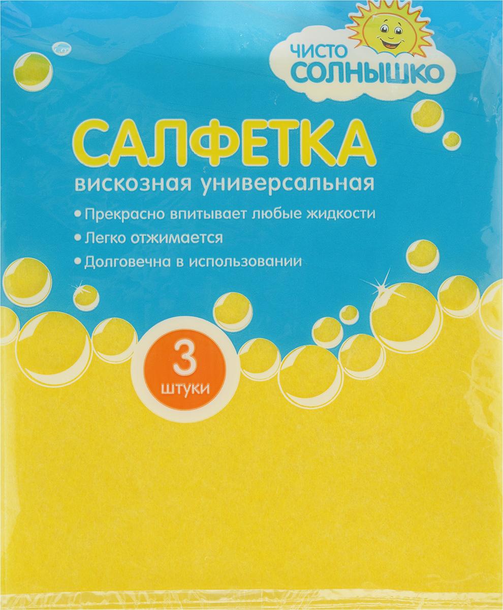 Салфетка для уборки Чисто-Солнышко, универсальная, цвет: желтый, 30 x 34 см, 3 шт57981_бирюзовый, серыйСалфетки для уборки Чисто-Солнышко, выполненные из вискозы и полиэстера, предназначены для уборки и могут применяться с различными моющими средствами. Эффективно впитывают жидкость. Мягкие и прочные, легко отжимаются и быстро сохнут.