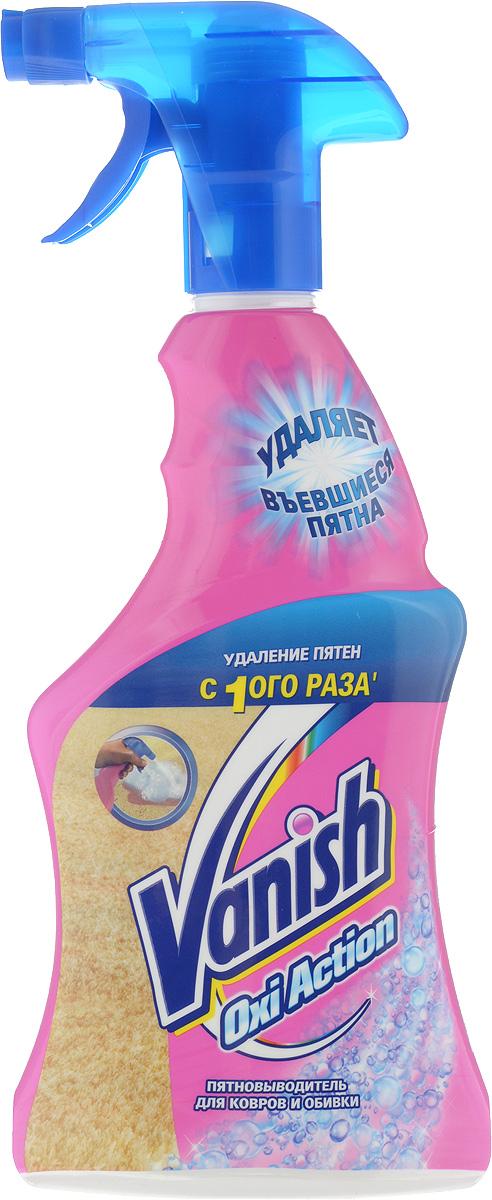 Спрей-пятновыводитель для ковров и обивки мебели Vanish Oxi Action, 500 мл