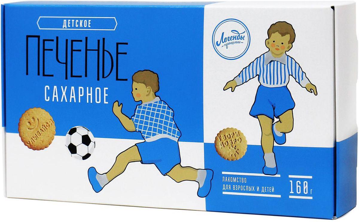 Вкусная помощь печенье сахарное Детское, 160 г0120710Печенье называется Детское отнюдь не потому, что его можно только детям, а потому что оно то самое. Кто помнит на полках советского магазина эту пачку печенья с мальчиками, играющими в футбол? Время прошло, дизайн сохранился, качество улучшилось, удовольствие продлилось! Одни плюсы.Что внутри? Сахарное печенье с мотивирующими надписями: улыбайся, люби, дружи, дари радость и тому подобное.Печенье упаковано в коробку, внутри защитный пластиковый контейнер, удобный для повторного использования!Для кого печенье? Для детей. Не даром же оно Детское. Круглое и небольшое печенье будет удобно кушать самым маленьким, можно устроить веселую игру, используя надписи. Для мамы и папы. А почему бы не попить чай с этим сахарным печеньем?Уважаемые клиенты! Обращаем ваше внимание, что полный перечень состава продукта представлен на дополнительном изображении.