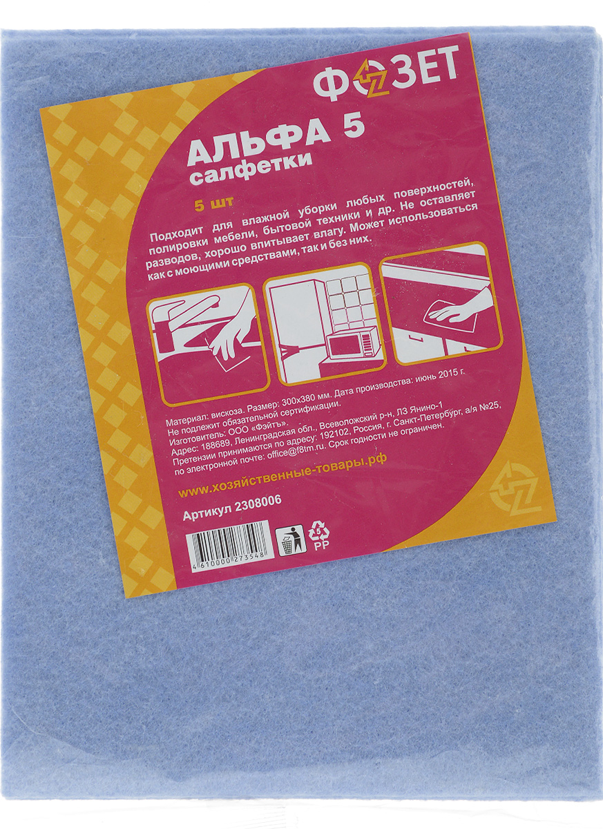 Cалфетка универсальная Фозет Альфа-5, цвет: голубой, 30 х 38 см, 5 штKOC_SOL249_G4Универсальные салфетки Фозет Альфа-5, выполненные из мягкого нетканого вискозного материала, подходят как для сухой, так и для влажной уборки. Изделия превосходно впитывают влагу, не оставляют разводов и волокон. Позволяют быстро и качественно очистить кухонные столы, кафель, раковину, сантехнику, деревянную и пластмассовую мебель, оргтехнику, поверхности стекла, зеркал и многое другое. Можно использовать как с моющими средствами, так и без них.