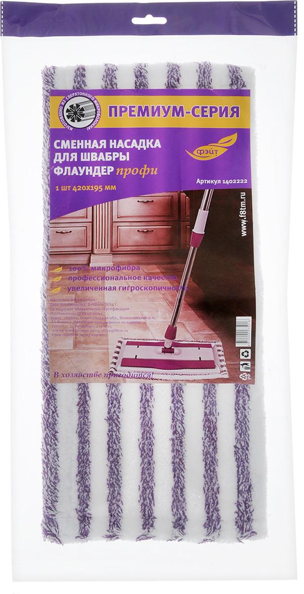 Насадка для швабры-флаундер Фэйт Профи, 42 х 19,5 см234100Насадка для швабры-флаундер Фэйт Профи выполнена из высококачественной микрофибры высокой плотности. Увеличенная гигроскопичность позволяет лучше впитывать влагу и очищать поверхности. Насадка мягко, деликатно и эффективно очищает любые виды напольных покрытий: ламинат, линолеум, паркет, кафельная плитка. Насадка легко крепится к швабре типа флаундер с липучками.
