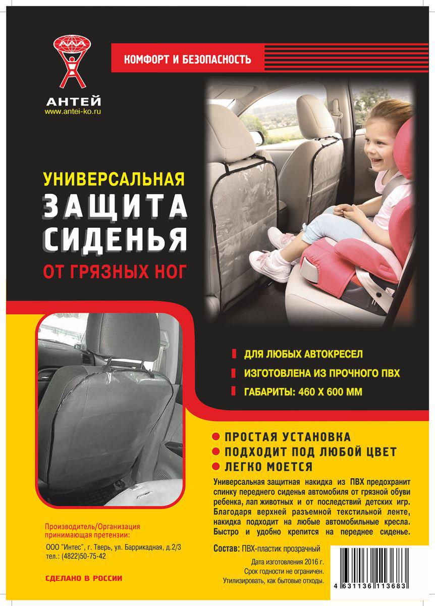 Накидка защитная на спинку сиденья Антей, 60 х 45 см0210020101Универсальная защитная накидка Антей предохраняет спинку переднего сиденья от грязной обуви ребенка, лап животных и от последствий детских игр в автомобиле. Подходит под все типы сидений со съемным подголовником. Накидка изготовлена из пленки ПВХ, поэтому ее можно легко и быстро вымыть и высушить. Быстро и удобно крепится на переднее сиденье.