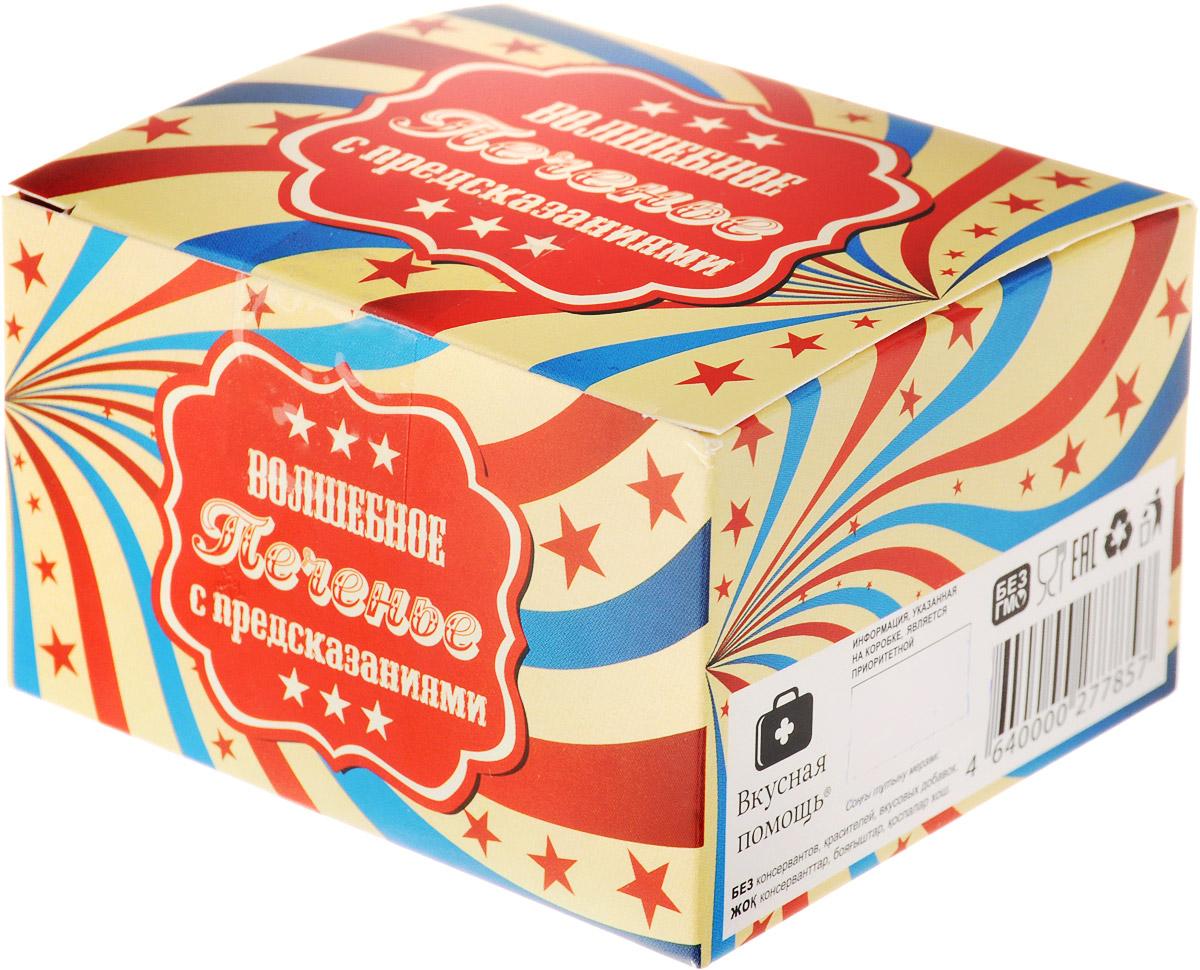 Вкусная помощь Волшебное печенье с предсказаниями Классическое, 6,5 г0120710Волшебное печенье с предсказаниями Вкусная помощь Классическое в индивидуальной упаковке.Украсьте любую вечеринку приятными мелочами. Предсказания и пожелания в печеньях мотивируют и воодушевляют, ждать их исполнения весьма сладостное и вкусное занятие.Уважаемые клиенты! Обращаем ваше внимание, что полный перечень состава продукта представлен на дополнительном изображении.