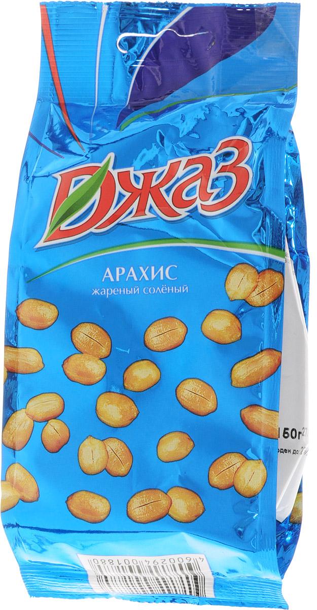 Джаз арахис жареный соленый, 150 г1289Жареный арахис Джаз станет вкусным и питательным перекусом. Произведено в среде упаковочного газа: азота.