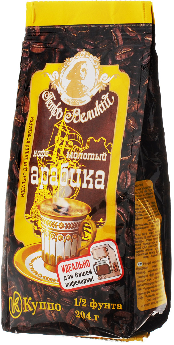 Петр Великий Арабика кофе молотый, 204 г