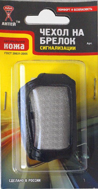Чехол на брелок сигнализации Антей Harpoon H1/H2 купить брелок для авто сигнализации в спб