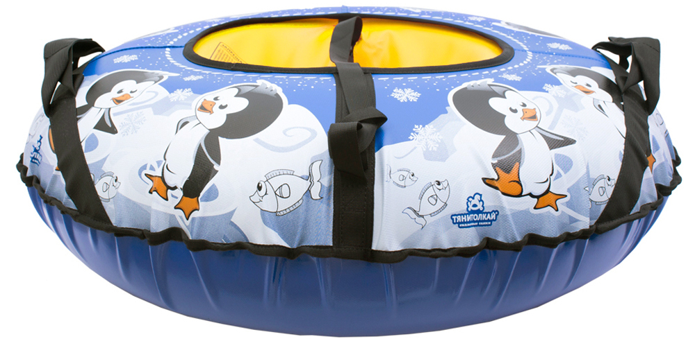 Тюбинг Пингвин, диаметр 83 см. 338519ASS-02 S/MТюбинг Пингвин предназначен для активного отдыха детей и взрослых. Он снабжен буксировочным ремнем и ручками из стропы. Тюбинг выполнен из плотной и износостойкой ткани, которая отлично выдерживает нагрузки. Его можно использовать как для летнего развлечения на воде, так и для зимнего на снегу.Материал верха: тент 650 г/м2. Материал низа: тент 650 г/м2. Размеры: диаметр 83 см.
