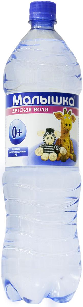 Малышка вода минеральная природная питьевая столовая негазированная, 1,5 л0075600000025Детская питьевая вода добывается из артезианской скважины и содержит как кальций, магний и фтор. Эти вещества необходимы для правильного формирования костной ткани и зубов малыша. Вода предназначена для кормления детей с самого их рождения.